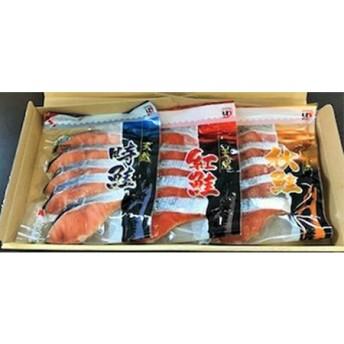 時鮭・紅鮭・秋鮭切身セット