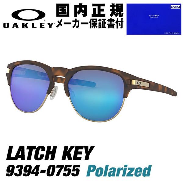 国内正規 55サイズ プリズム レディース キー OAKLEY LATCH KEY LARGE OO9394-0155 ラッチ サングラス ラージ レギュラーフィット UVカット ミラーレンズ メンズ オークリー 保証書付 ブロー