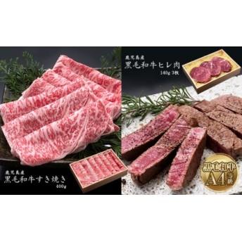 鹿児島産黒毛和牛ヒレ(140g×3枚)& 黒毛和牛すき焼き(400g)セット