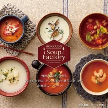 ギフト 内祝い お返し 出産 結婚式 食品 お礼 縁起物 健美の里 贅沢 -Zeitaku- 北海道スープファクトリー10NA