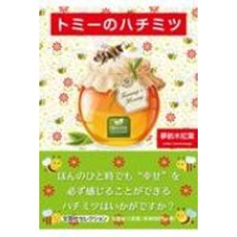 夢紡木虹葉/トミーのハチミツ