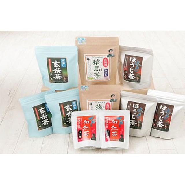 水出し茶ティーバックシリーズ260個(水出しほうじ茶×3、水出し玄米茶×3、お徳用猿島茶×2、水出し和紅茶×2)