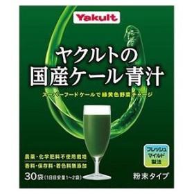 ヤクルトヘルスフーズ ヤクルトの国産ケール青汁30袋 コクサンケールアオジル30フクロ(30