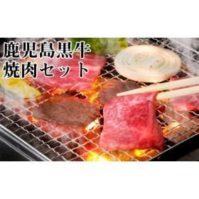 鹿児島黒牛 焼肉セット