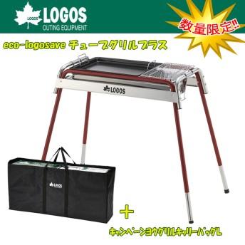 【送料無料】ロゴス(LOGOS) eco-logosave チューブグリルプラス【グリルキャリーバッグプレゼント♪】 L 81062611