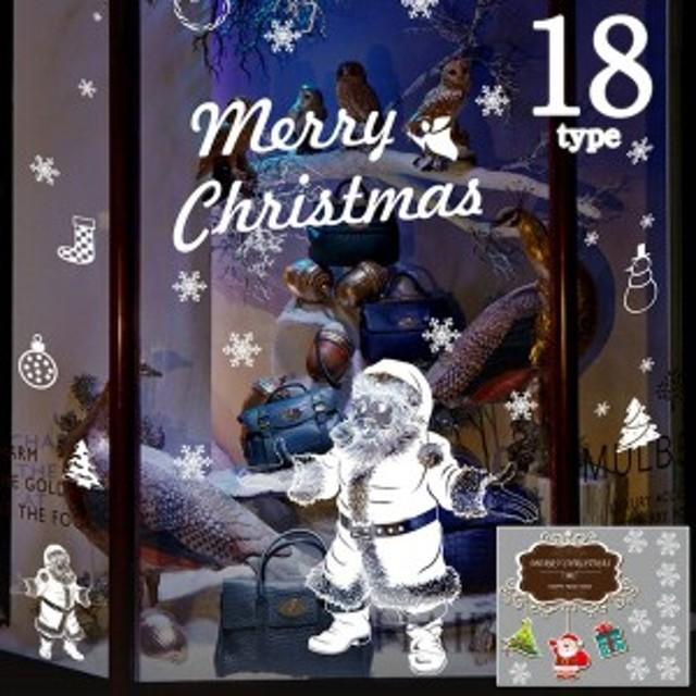 送料無料発注してから5日後出荷ウォールステッカー ウォール ステッカー クリスマス シール 壁シール christmas 雪 トナカイ