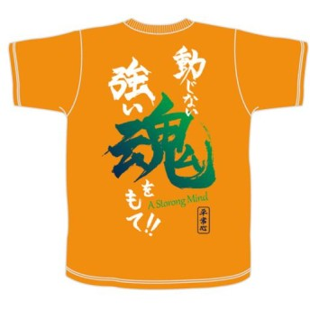 MIZUNO SHOP [ミズノ公式オンラインショップ] メッセージTシャツ【動じない強い魂をもて】[ユニセックス] 54 キャロット 62JA8Z56
