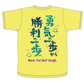 MIZUNO SHOP [ミズノ公式オンラインショップ] メッセージTシャツ【勇気の一歩から勝利の一歩へ】[ユニセックス] 43 レモンイエロー 62JA8Z55