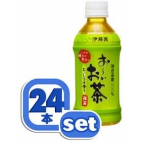 伊藤園 PET お~いお茶 緑茶 350mL 【ケース販売】 【24本入り】