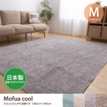 【g26502】【185cm×185cm】 Mofua cool モフアクール ラグマット 涼感 マイナス2℃ キシリトール加工 防ダニ 抗菌 日本製
