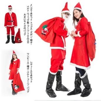 送料無料発注してから5日後出荷サンタコスプレ クリスマス コスプレ コスチューム サンタクロース メンズ レディース ペアリング サ