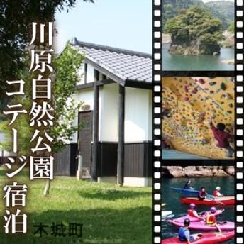 kf <川原自然公園コテージ宿泊券>1か月以内に順次出荷