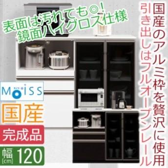 送料無料 幅120cm レンジ台カウンター レンジ台 ダーク キッチンカウンター 完成品 日本製