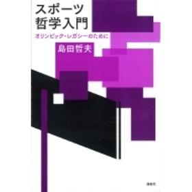 島田哲夫/スポーツ哲学入門 オリンピック・レガシーのために