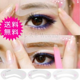 眉毛テンプレート 3パターン(3枚) 眉用ステンシル 眉毛型 まゆげテンプレート まゆげステンシル 通常送料無料