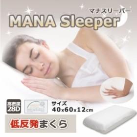 低反発枕 マナスリーパー 枕 まくら マクラ ピロー 寝具 布団 寝装品 WH ホワイト 白 IV アイボリー クリーム色 低反発 低反撥 ウレタン