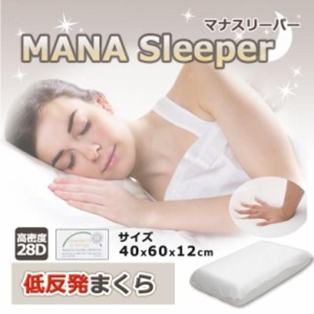 低反発枕 マナスリーパー | 枕 まくら マクラ ピロー 寝具 布団 寝装品 WH ホワイト 白 IV アイボリー クリーム色 低反発 低反撥 ウレタ