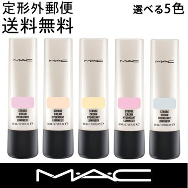 マック ストロボクリーム 50ml 選べる5色 (ピンクライト / ピーチライト / ゴールドライト / レッドライト / シルバーライト)-M・A・C MAC-