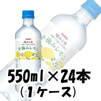 飲料水 晴れと水 手摘みレモン キリン 550ml 24本 1ケース