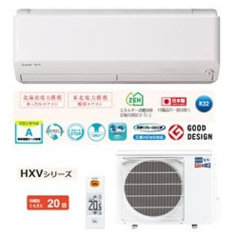 MITSUBISHI/三菱 ルームエアコン ズバ暖霧ヶ峰 HXVシリーズ MSZ-HXV6317S(W) ウェーブホワイト【200V】