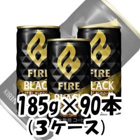 コーヒー ファイア ブラック キリン 185g 90本 (30本×3ケース)