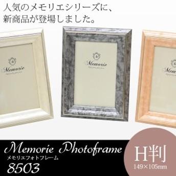 「メモリエシリーズ」フォトフレーム 8503 ハガキ H判(153×102mm) 写真立て ※化粧箱付