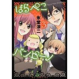 [書籍]はらぺこバンピーノ 3 (花とゆめコミックス)/氷堂涼二/著/NEOBK-1512414