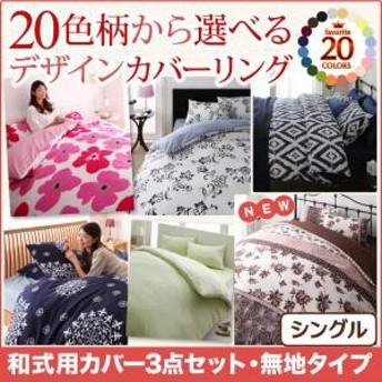 20色柄から選べる!デザインカバーリングシリーズ 布団カバーセット 和式用 無地タイプ シングル3点セット