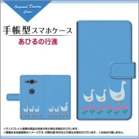 XPERIA XZ2 Compact [SO-05K] docomo 手帳型 スマホケース あひる デザイン 雑貨 小物 so05k-book-mbcy-001-237
