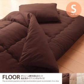 【g5732】FLOOR ボリューム敷布団6点セット シングル(高反発タイプ) 布団 シングルサイズ セット 布団セット 掛け布団 敷き布団 枕 寝具