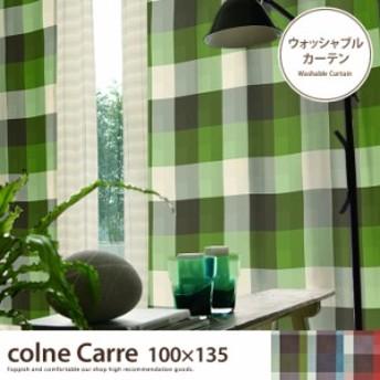 【g9395】colne Carre コルネ カレ 【100×135】 1.5倍ヒダ カーテン オーダーカーテン ウォッシャブル ナチュラル シンプル ベーシック