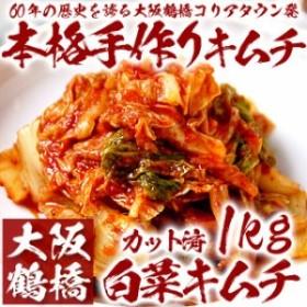 本格手作り白菜キムチ1kg(カット済) 鶴橋コリアタウン発!【冷蔵限定】