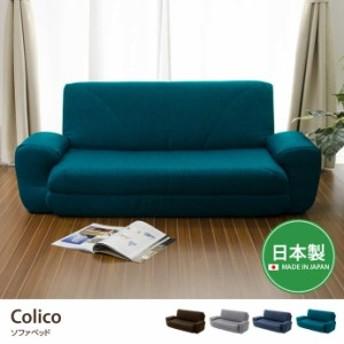 【g80022】ソファ ソファベッド 4色 リクライニング 使いやすさ シンプル 日本製 機能性 リラックス ウレタンチップ 折りたたみ ローソフ