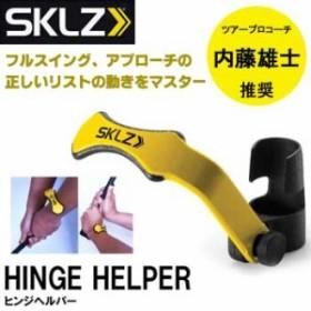 ヤマニ スキルズシリーズ ヒンジヘルパー 練習器具 YAMANI SKLZ HINGE HELPER SKMG NT30