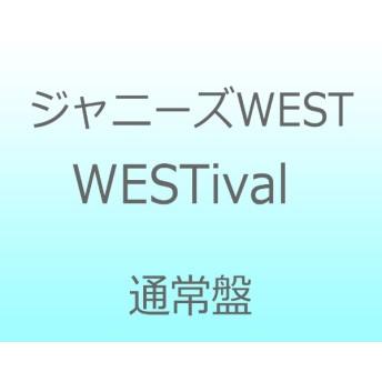 ジャニーズWEST/WESTival 通常盤