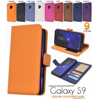 Galaxy S9 SC-02K/SCV38 手帳型(横開き)カラーレザーケース ギャラクシーS9 エスナイン (docomo SC-02K/ au SCV38)