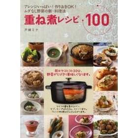 [書籍]/重ね煮レシピ100 アレンジいっぱい!作りおきOK!ムダなし野菜の新・料理法 (Lady Bird Shogakukan Jitsuyo Series)/戸
