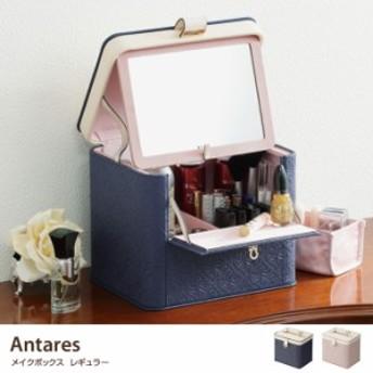 【g105226】Antares コスメボックス バニティケース メイクボックス アラベスク柄 レギュラー 鏡付き コスメケース 化粧箱 ドレッサー