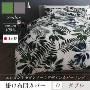 日本製 綿100% エレガントモダンリーフデザインカバーリング lifea リフィー 掛け布団カバー ダブル