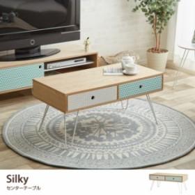 【g1971】シルキー センターテーブル テーブル 家具 木 90 収納 おしゃれ リビング ロー ナチュラル モダン 木製 角 組み立て 引き出し