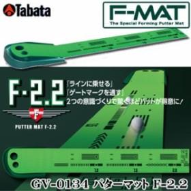タバタ パターマット F-2.2 GV-0134 練習器具 Tabata