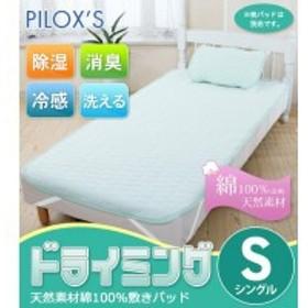 (送料無料)PILOX'S 除湿&消臭&冷感 天然素材綿100% ドライ 洗える敷きパッド シングル