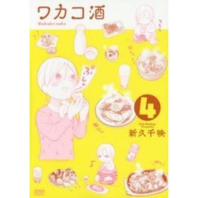 [書籍]/ワカコ酒 4 (ゼノンコミックス)/新久千映/著/NEOBK-1736306
