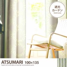 【g9383】ATSUMARI アツマリ 【100cm×135cm】 1.5倍ヒダ ウォッシャブル 遮光3級 形状記憶 北欧 可愛いオシャレ 日本製 1枚