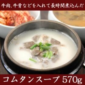 韓国ハウチョンのコムタン・スープ570g(約2食分・レトルト袋入)【常温・冷凍・冷蔵可】