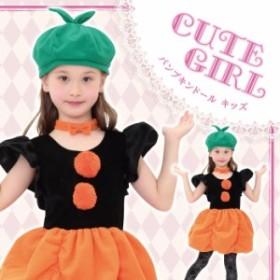 HWO HW パンプキンドール キッズ 120 ハロウィン ハロウィン 仮装 衣装 コスチューム コスプレ 女の子用 ガールズ