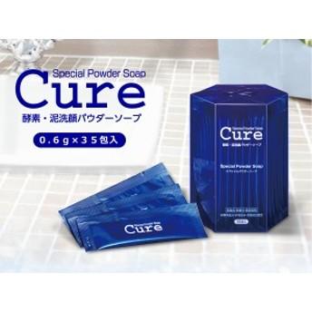 キュア スペシャルパウダーソープ Cure 35包入 (毛穴すっきり洗顔料)