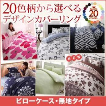 20色柄から選べる!デザインカバーリングシリーズ 枕カバー 1枚 無地タイプ