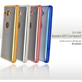 Xperia XZ2 Compact SO-05K メタリックバンパー ソフトクリアケース / ソフトケース 背面ケース 保護カバー スマホケース TPU