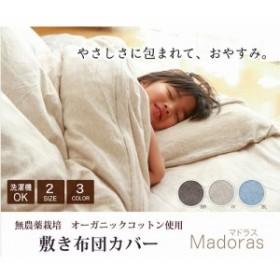 イケヒコ・コーポレーション マドラス敷カバーD 1522459 アイボリー 約140×210cm